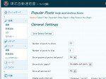 WordPressにプラグインPopular Postsを入れてみた。