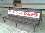 汐見橋駅ベンチ