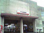汐見橋駅入口