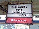 汐見橋駅名標