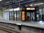 新大阪駅14番ホームの杵屋