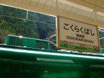 極楽橋駅名標と緑色のクーラー