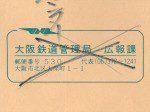 大阪鉄道管理局の封筒