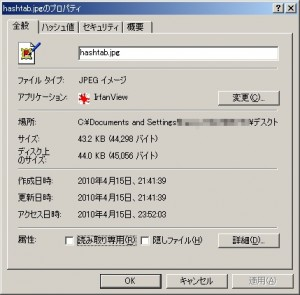 Windows2000でHashTab Shell Extension v3.0.0を使ってみる