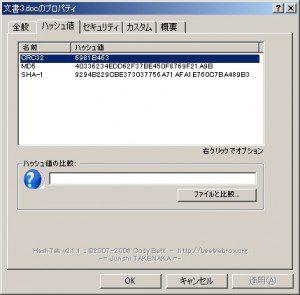 HashTab v2.11がWindows2000で使えましたー