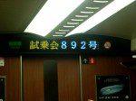 電光表示板の列車名表示(日本語)