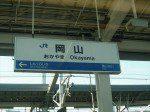 駅名標・岡山