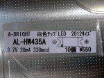 白色チップLED AL-HW435A