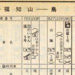 「山陰」時刻表