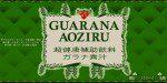 ガラナ青汁