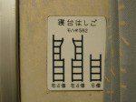 はしご収納箇所
