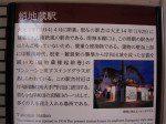 蛸地蔵駅の解説