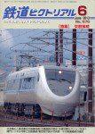 鉄道ピクトリアルl876