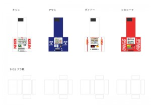 vending machine_01
