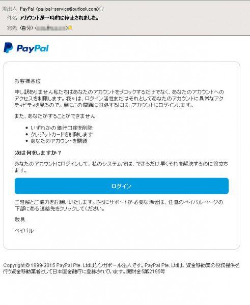 paypal-phishing_01