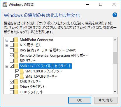 SMB1.0/CIFSファイル共有のサポート