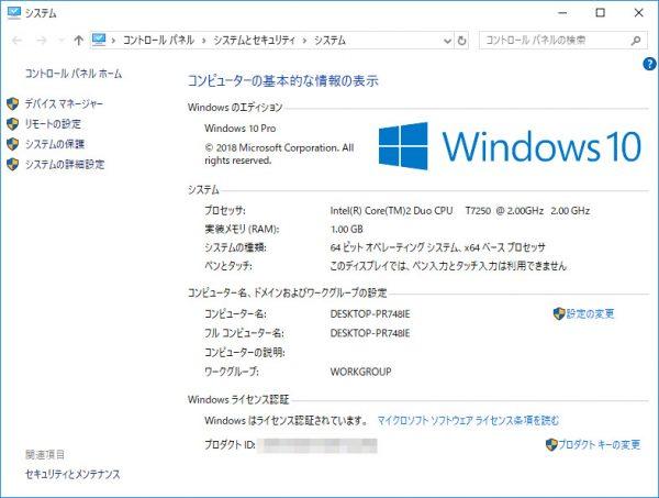 Windows10システム画面