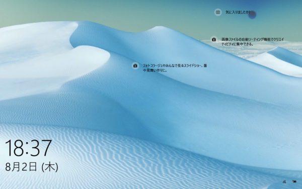 砂漠が雪原に