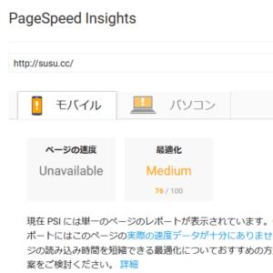 mod_pagespeed設定後(モバイル)