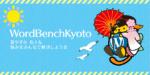 WordBenchKyoto 2018-08