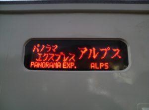 パノラマエクスプレスアルプス方向幕