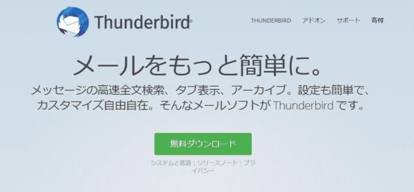 thunderbird公式サイト
