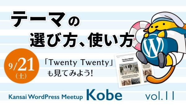 Kansai WordPress Meetup #11