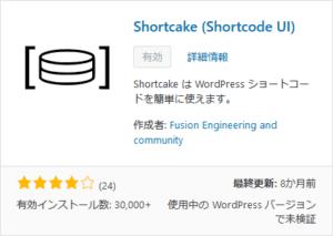 plugin Shortcake
