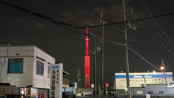 くみやま夢タワー137・赤